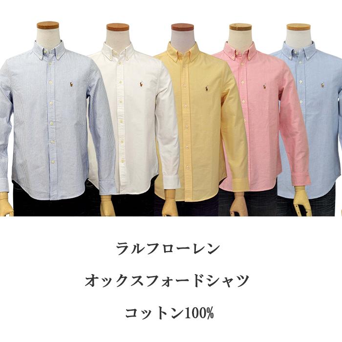 ラルフローレンコットン長袖ボタンダウンシャツ、イエロー、ホワイト、ブルーストライプ、ブルー、ピンク
