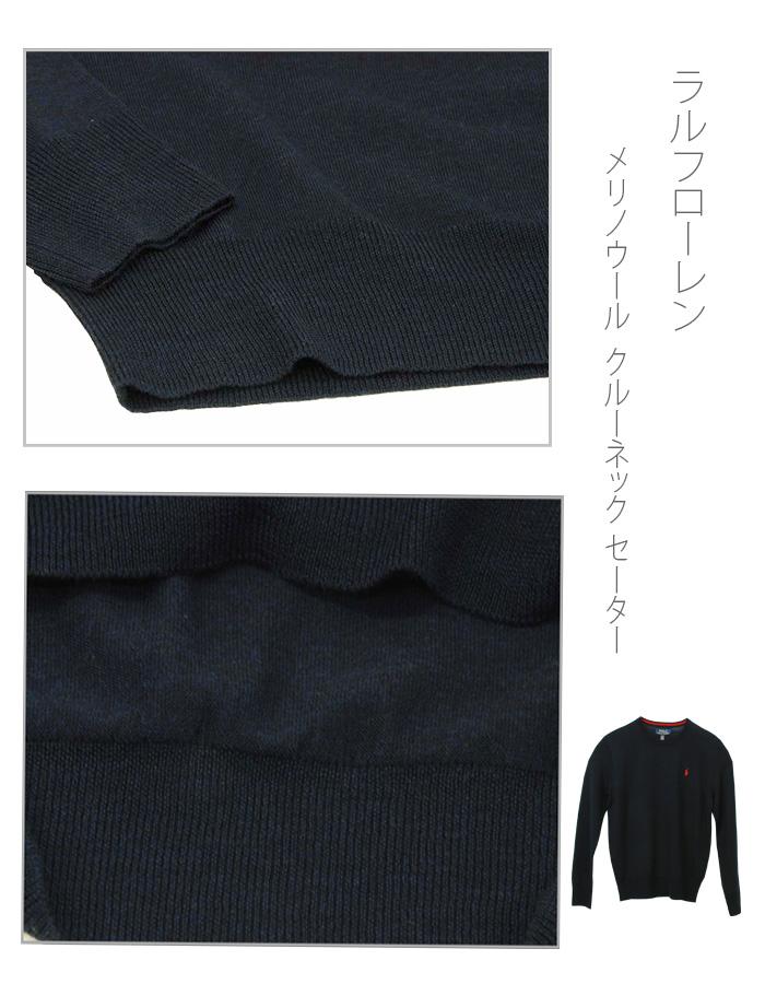 ラルフローレン ボーイズ メリノウール100% クルーネックセーター 裾部分