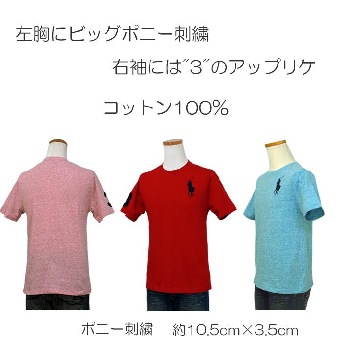 ラルフローレン ビッグポニー半袖Tシャツミックスブルーとレッド
