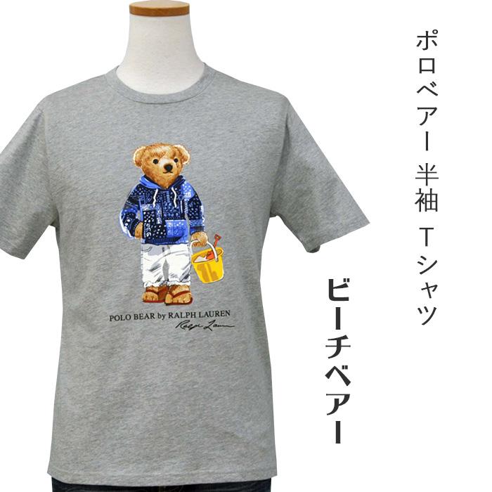 ラルフローレン ビーチベア コットン 半袖 Tシャツ グレー