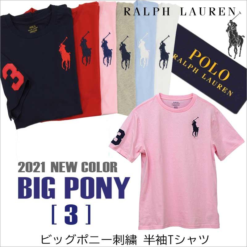 ラルフローレン ビッグポニー半袖Tシャツ各色