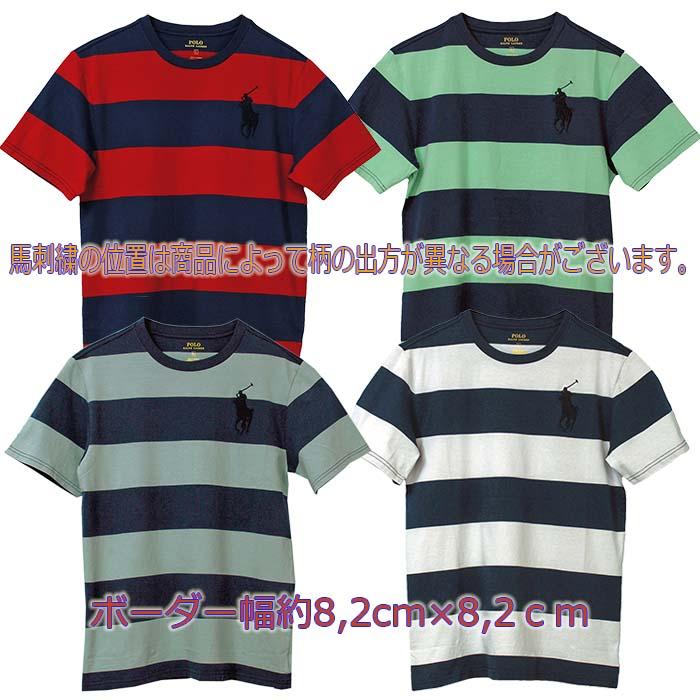 ラルフローレン ビッグポニー刺繍、ボーダー半袖Tシャツ ブルー レッド グリーン ネイビー
