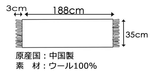マフラー サイズ表