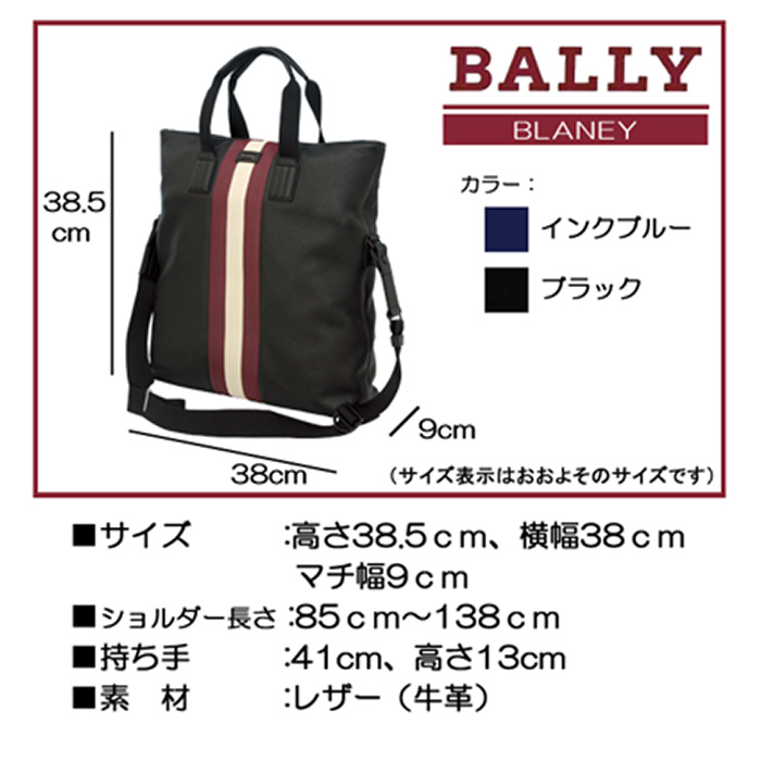 【BALLY】バリー BLANEY TSPトートバッグサイズ表