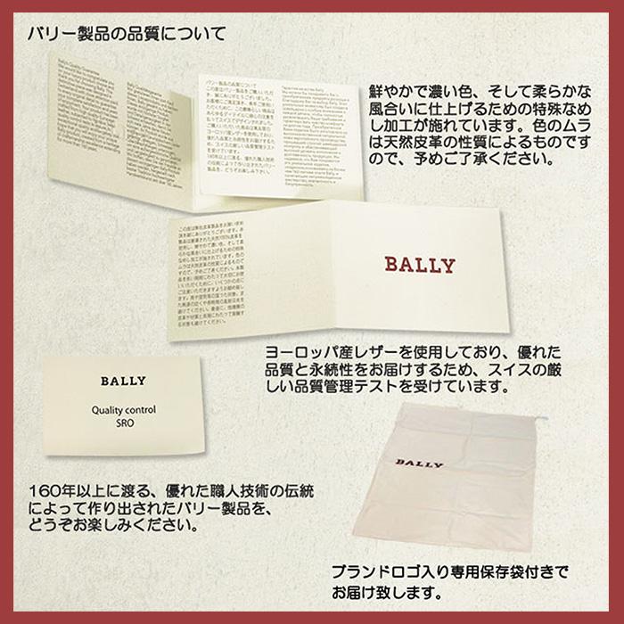 【BALLY】バリー BLANEY TSPトートバッグ 品質について