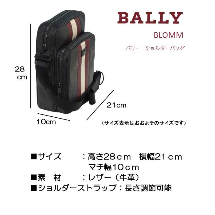 【BALLY】バリー BLOMM TSPショルダーバッグサイズ表