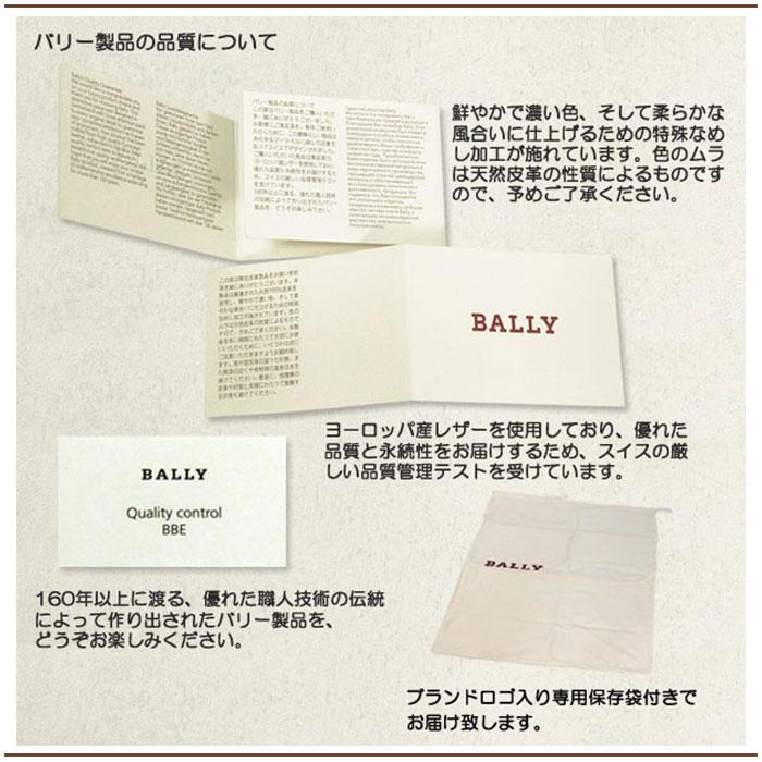 【BALLY】バリー BLOMM TSPショルダーバッグ品質について