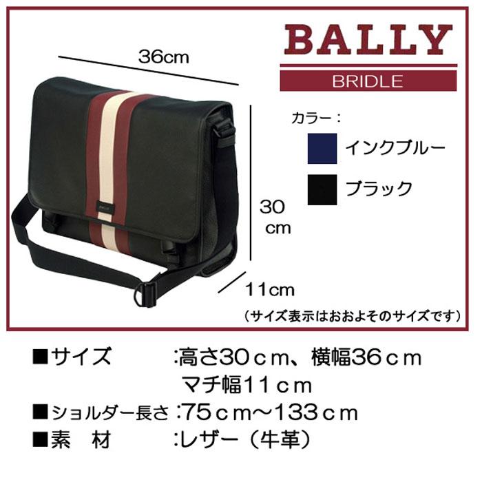 【BALLY】バリー BRIDLE, TSPショルダーバッグサイズ