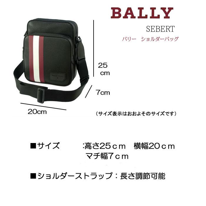 【BALLY】バリー BSEBERTショルダーバッグサイズ表