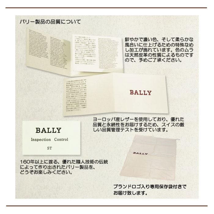 【BALLY】バリー SEBERTショルダーバッグ品質について