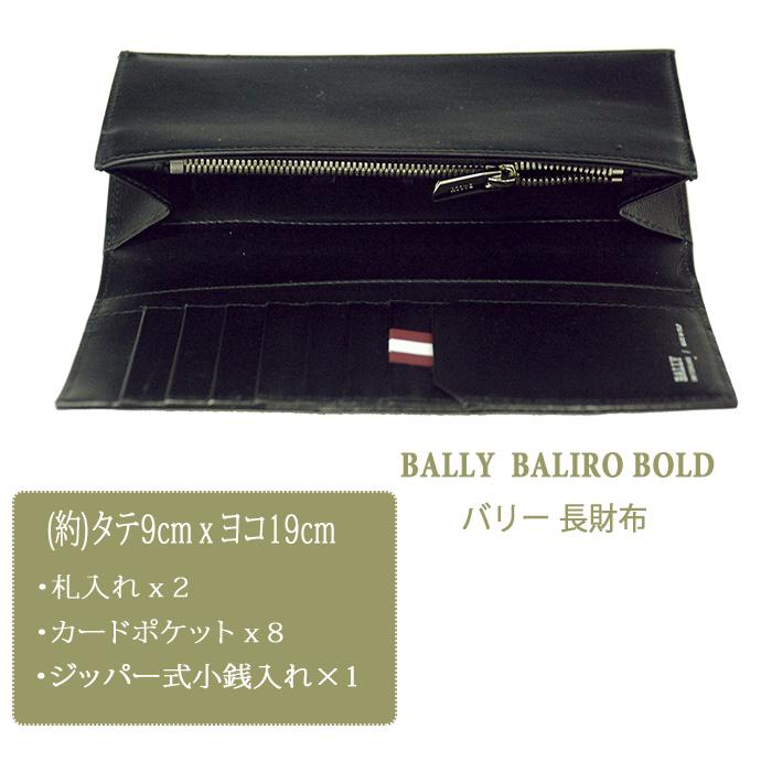 【BALLY】バリー BALIRO BOLD レザー 長財布ブラウン ブラック