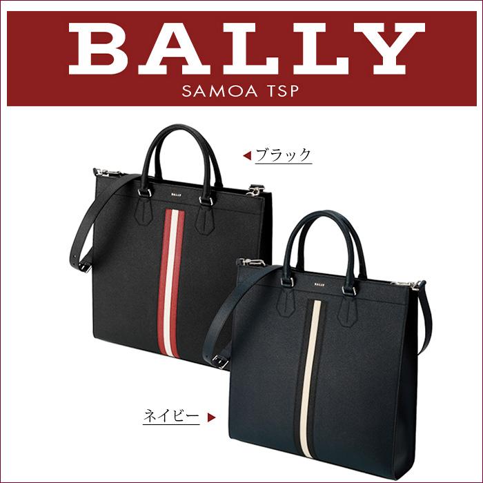 【BALLY】バリー SAMOA TSPトートバッグ ブラック ネイビー