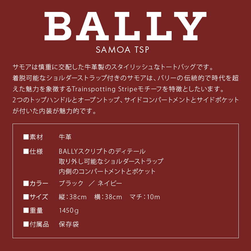 【BALLY】バリー SAMOA TSPトートバッグ 商品説明