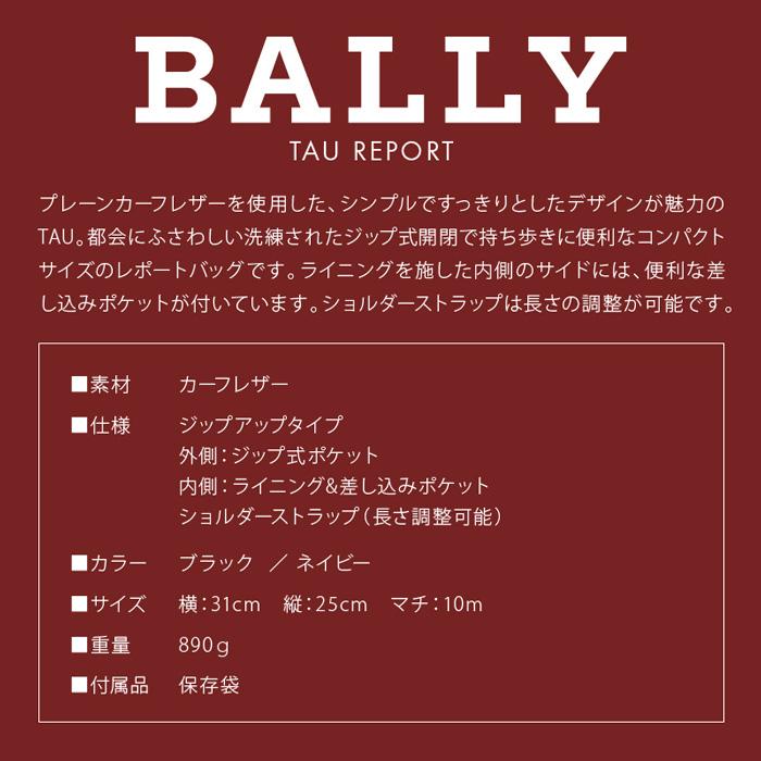 【BALLY】バリー TAU カーフレザー レポートバッグ 保存袋付ブラック