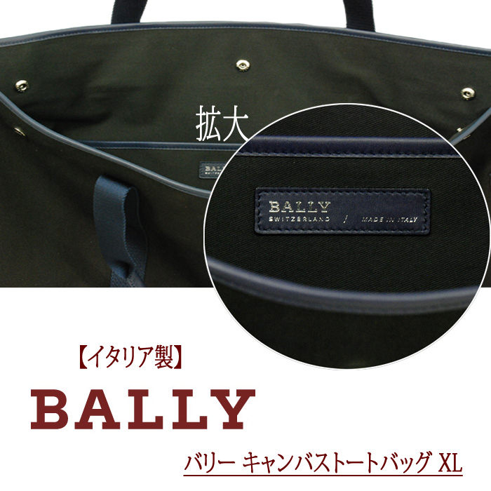 【BALLY】バリー キャンバストートバッグ XL ブラック