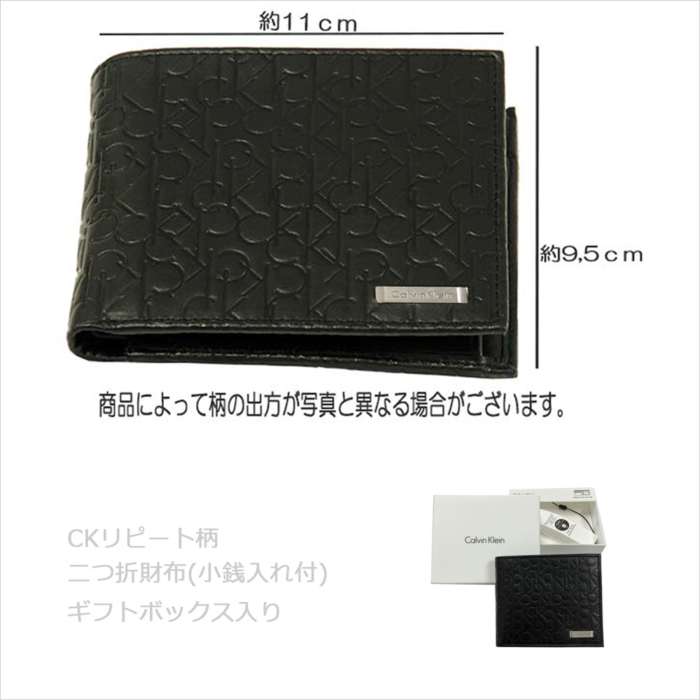 Calvin Klein CKリピート柄 二つ折り財布、サイズ表9.5×11センチ