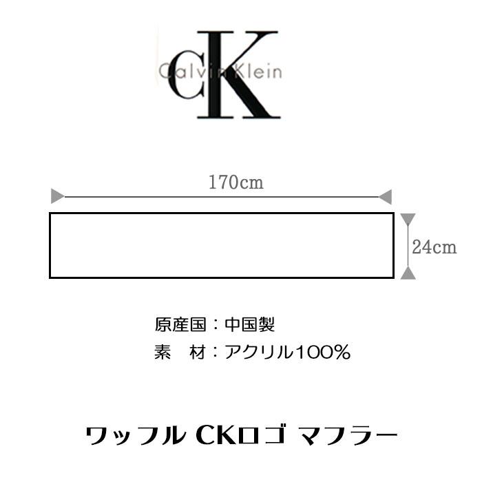 カルバン クライン ワッフルマフラー サイズ表