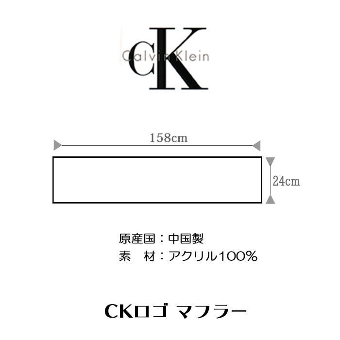 カルバン クライン ロゴマフラー サイズ表