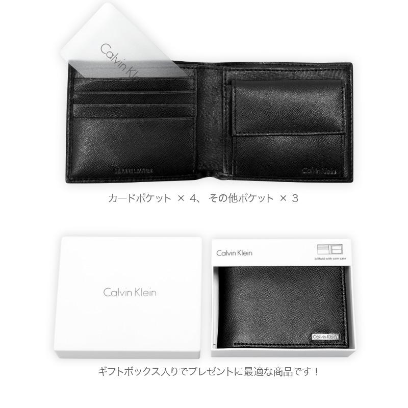 カルバンクライン クロコ サフィアノレザー二つ折り財布、カードポケット×4 その他ポケット×3