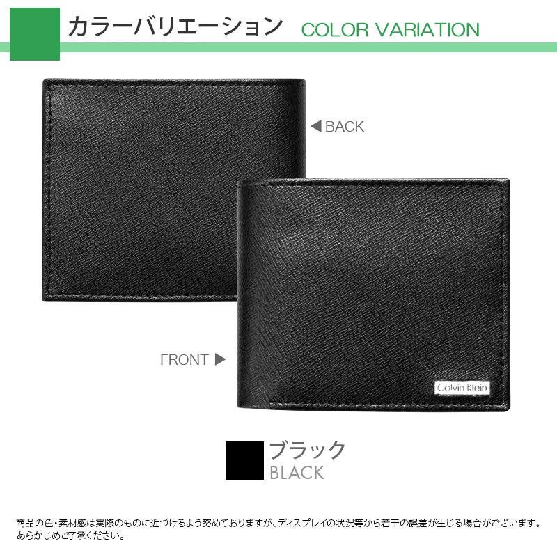 カルバンクライン サフィアノレザー二つ折り財布 カラー:ブラック