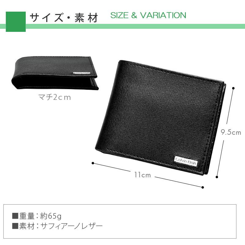 カルバンクライン サフィアノレザー二つ折り財布、横11センチ、縦9.5センチ