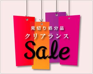 見切り処分品 セール 2017