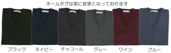 日本製 Vネックベスト ブラック、ネイビー、チャコールグレー、グレー、ワイン、ブルー