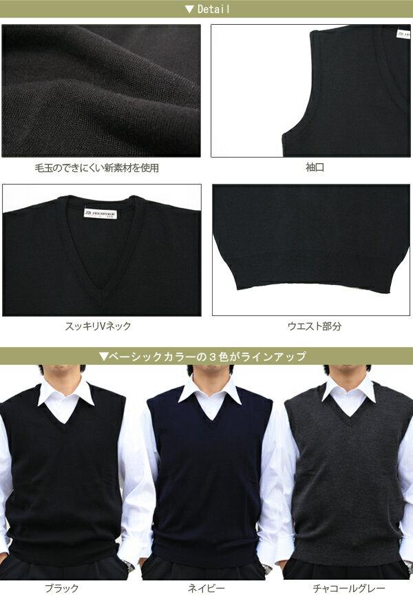 日本製 Vネックベスト ブラック ネイビー チャコールグレー