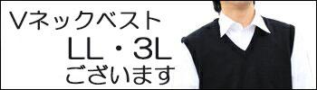 日本製 Vネックベスト LL・3Lはこちら