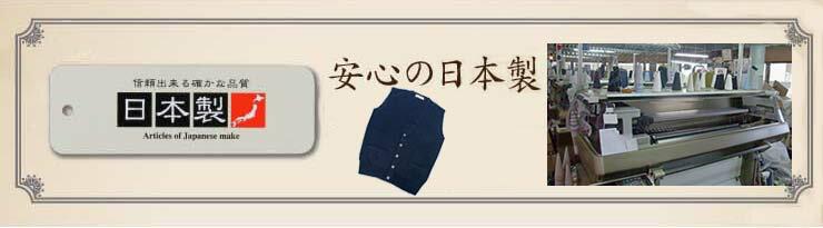 日本製のセーター