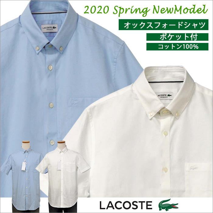 Lacoste ラコステ 半袖 オックスフォードシャツ ホワイト ブルー