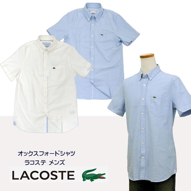 LACOSTE ラコステ 半袖オックスフォードシャツ