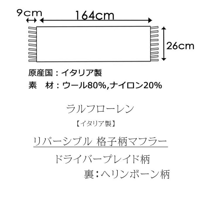 ラルフローレン リバーシブル ドライバープレイド柄マフラー 裏はヘリンボーン柄 2018年モデル サイズ表
