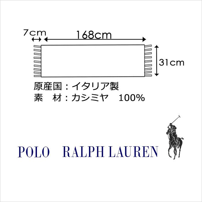 ラルフローレン クラシック リバーシブル カシミヤマフラー 2018年モデル サイズ表