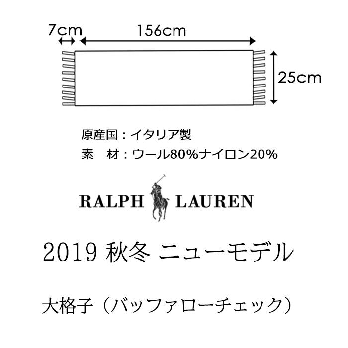 ラルフローレン ラルフローレン 大格子(バッファローチェック) マフラー 2019年モデル 2019年モデルサイズ表