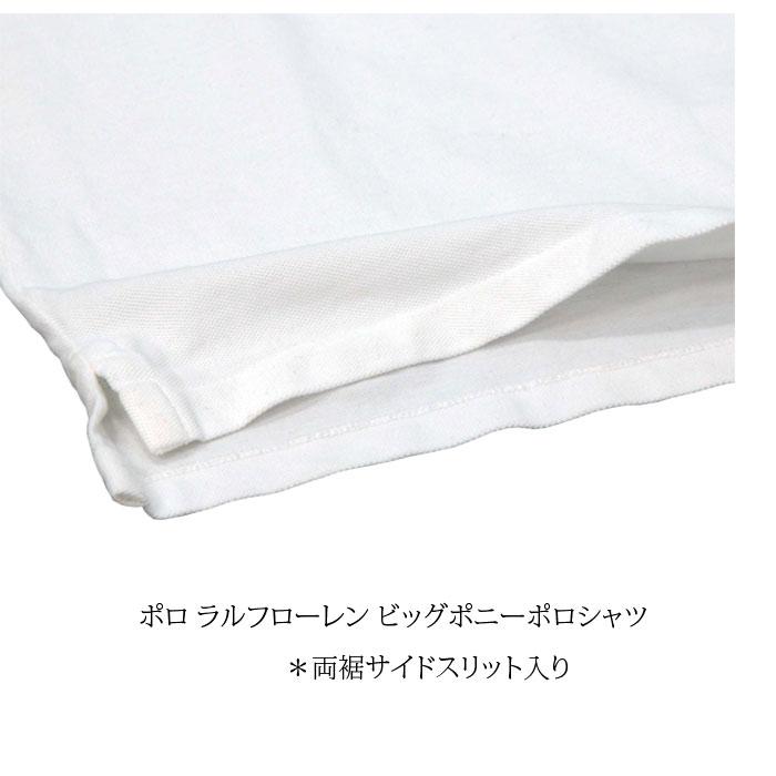 ラルフローレン メンズ POLO ビッグポニー半袖ポロシャツ裾部分