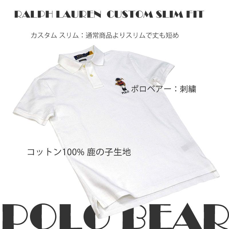 ラルフローレン ポロ コットン ポロベア半袖鹿の子ポロシャツ カスタムスリムフィット ホワイト